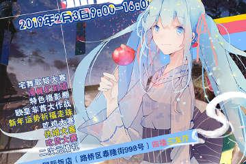 路桥Anime Market 新年祭