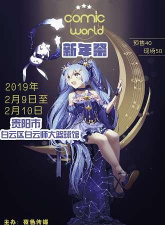 贵阳comic world 新年祭