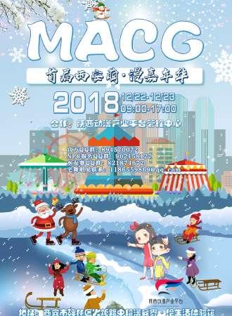 MACG动漫嘉年华