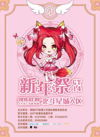 安徽铜陵GT14新年祭动漫展