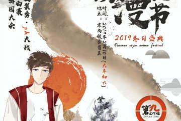 资阳DG5.0 国风·动漫文化节宣传巴士