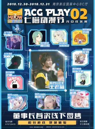 ACG Play 02七喵动漫节