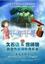 《千与千寻·久石让宫崎骏动漫作品试听音乐会》武汉站