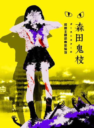 2019森田鬼校-森田游戏体验馆(中山路店)