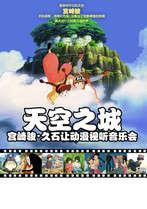 【万有音乐系】天空之城宫崎骏动漫三十年经典试听音乐会