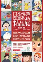 日本经典动漫原稿精品展