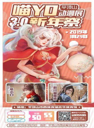 平顶山喵YO动漫展3.0新年祭