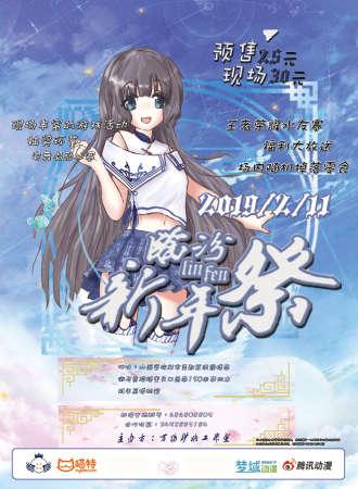 临汾新年祭