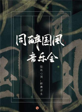 同醉国风音乐巡回音乐会—北京场