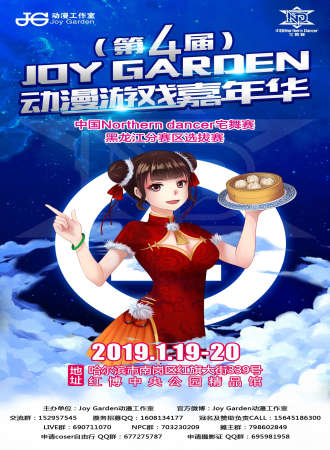 第四届JOY GARDEN动漫游戏嘉年华