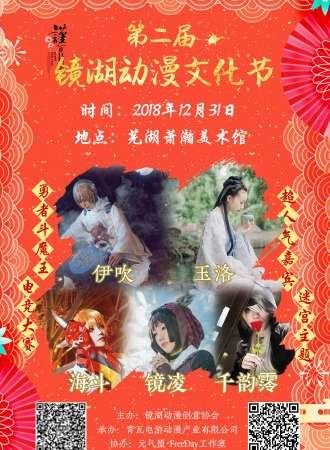 第二届镜湖动漫文化节