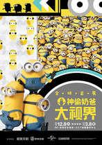 神偷奶爸大世界全球首展:小黄人来袭!