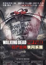 【行尸走肉】快闪乐园——The Walking Dead Pop Park