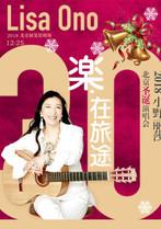 2018小野丽莎北京演唱会
