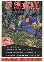 """首届Wo Art CHAO主题展:""""臆想仓库"""""""