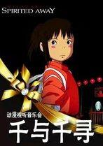 千与千寻-久石让·宫崎骏经典作品动漫视听音乐会