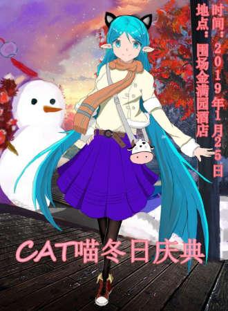 CAT喵冬日庆典