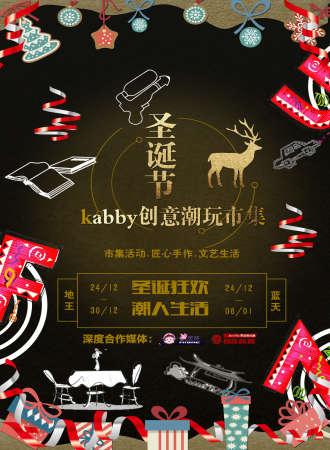 2018广州圣诞节Kabby创意潮玩市集