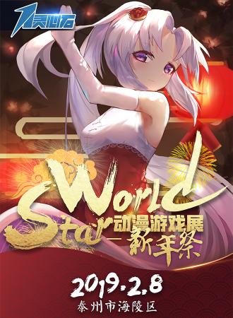 泰州·StarWorld动漫游戏展-新年祭