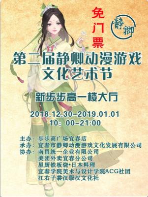 第二届静卿动漫游戏文化艺术节