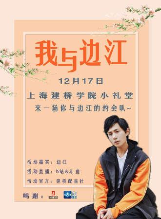 我与边江——2018中国配音演员交流论坛