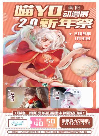 南阳喵YO动漫展2.0新年祭