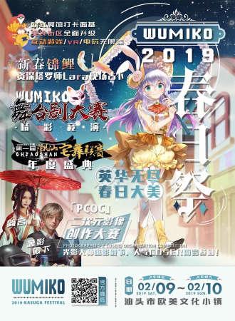 2019汕头WUMIKO春日祭