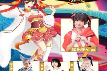 第十六届童话三国新年祭