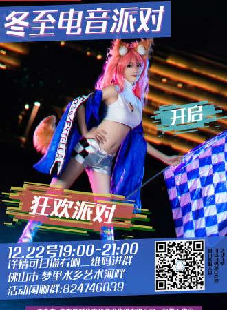首届佛山动漫音乐节