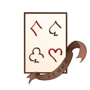 扑克牌剧团