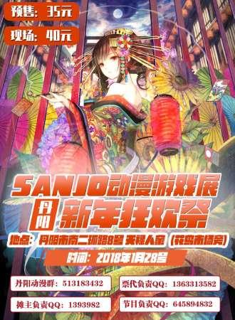 丹阳SANJO动漫展---新年狂欢祭