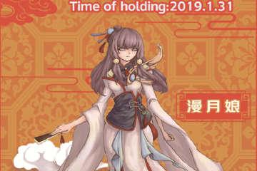 漫月禅新春拜年祭