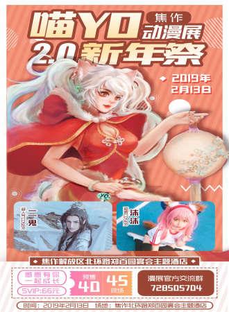 焦作喵YO动漫展2.0新年祭