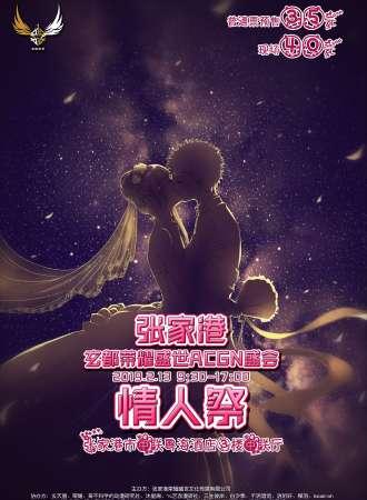 张家港·玄都荣耀盛世ACGN盛会·情人祭