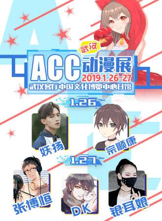 第四届武汉ACC动漫展