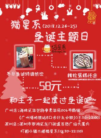 猫星系圣诞节主题日【深圳店】