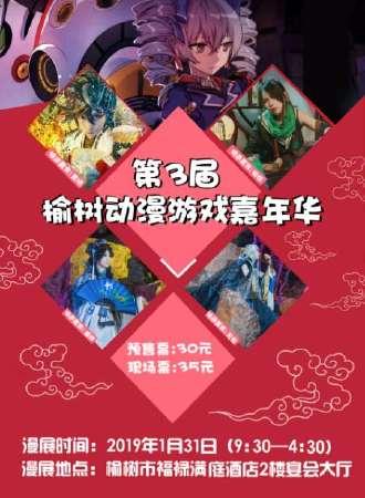 第3届榆树动漫游戏嘉年华
