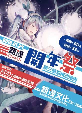 新漫文化·开年祭ZM3