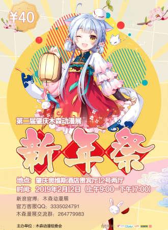 第二届肇庆木森动漫展新年祭