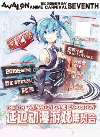 延边动漫游戏博览会-敦化站