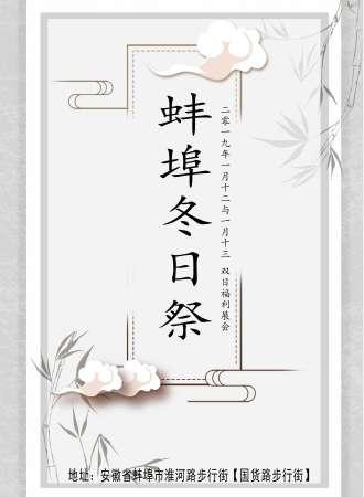 蚌埠冬日祭【免费活动】