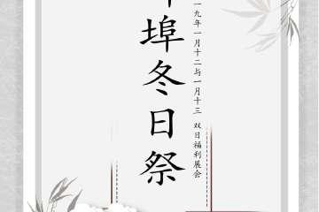 【预宣】  蚌埠冬日祭
