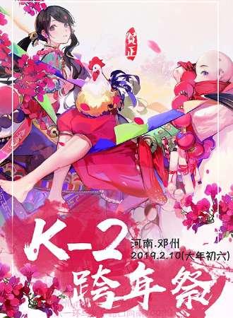 K-2动漫跨年祭