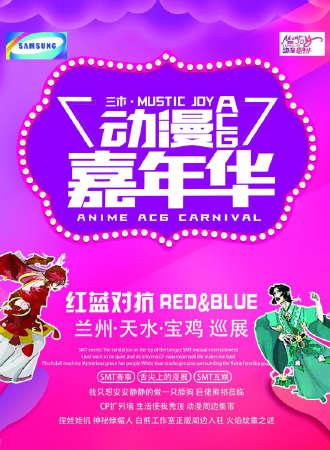 宝鸡三木 MUSTIC JOY 动漫ACG嘉年华