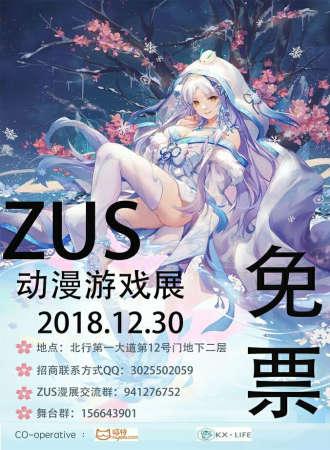 ZUS动漫游戏展【免票】
