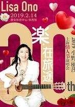 2019小野丽莎上海情人节演唱会