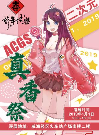 ACGS真香祭2019