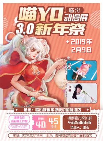 临汾喵YO动漫展3.0新年祭