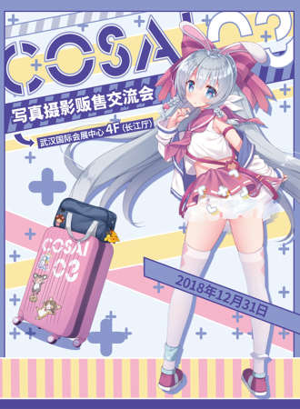 CosAi03动漫游戏同人博览会