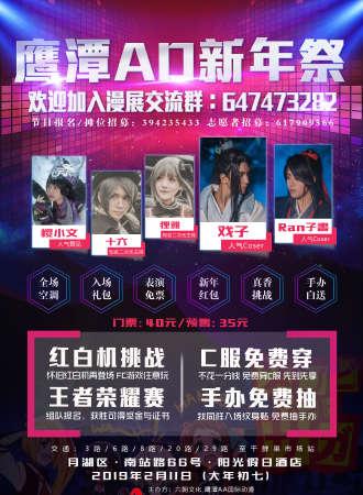 鹰潭AD动漫游戏展·新年祭